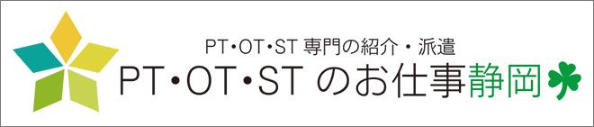 PT・OT・STのお仕事静岡